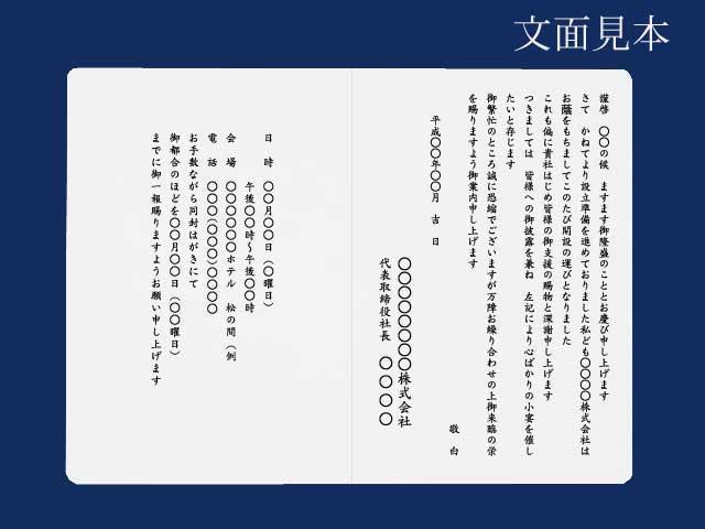 案内状 招待状(厚口和紙)  白大礼2号×2丁(二つ折りカード)/100枚