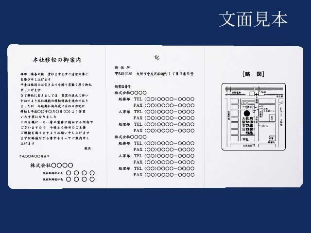 案内状 招待状(厚口) 錦波 2号×3丁(三つ折りカード)/ 100枚