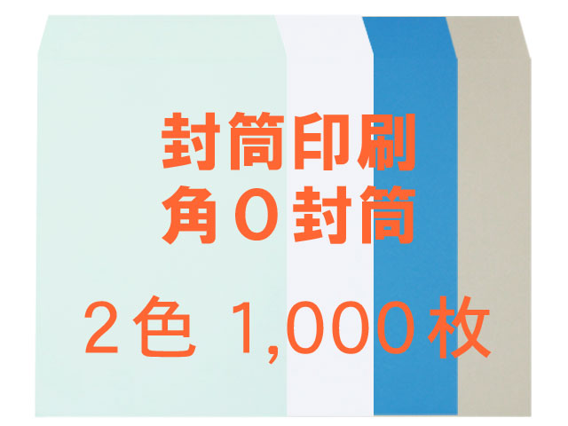 角0封筒 コニーカラー 100g ◎印刷1,000枚 【 印刷2色】 送料無料 /フォーマット注文
