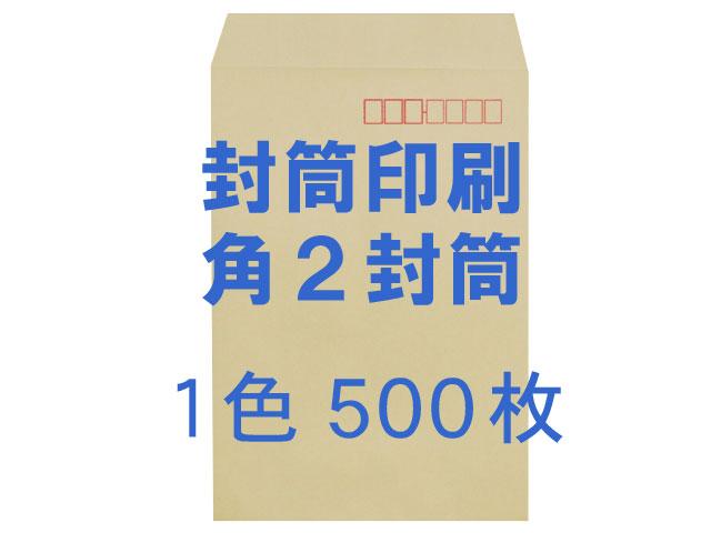 角2封筒 クラフト85L貼「郵便枠入」 ◎ 500枚 【赤枠(郵便枠)+印刷1色】   /フォーマット注文