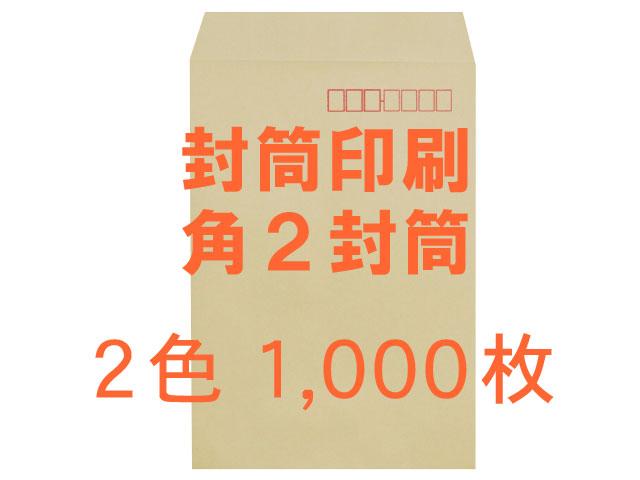 角2封筒 クラフト85L貼「郵便枠入」 ◎印刷 1,000枚 【赤枠(郵便枠)+印刷2色】   /フォーマット注文