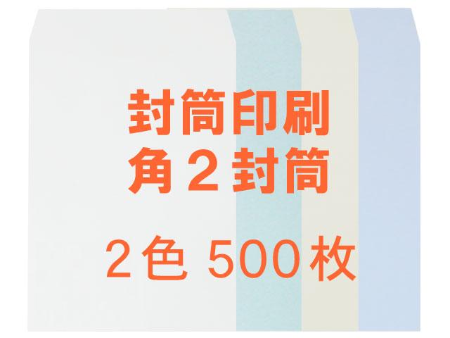 角2 中身が見えない封筒 プラテクト100L ◎500枚 【印刷2色】送料無料 /フォーマット注文