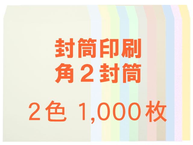 角2封筒 ソフトカラー100L貼 ◎1,000枚 【印刷2色】 送料無料 /フォーマット注文