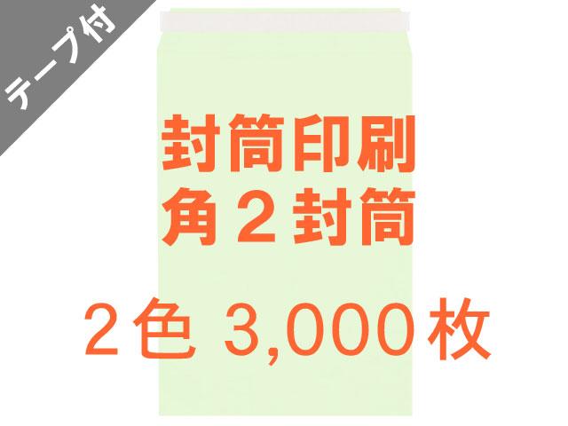 角2封筒 ウグイス 85L貼 テープ付 ◎印刷3,000枚 【印刷2色】 送料無料 /フォーマット注文