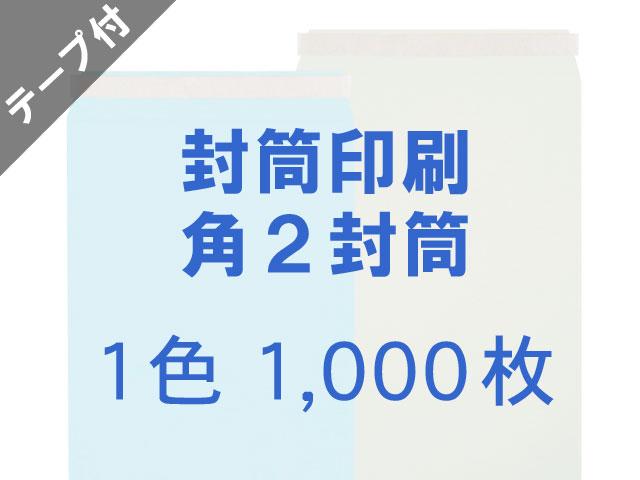 角2封筒 ソフトカラー100Lテープ付 ◎1,000枚 【印刷1色】 送料無料 /フォーマット注文
