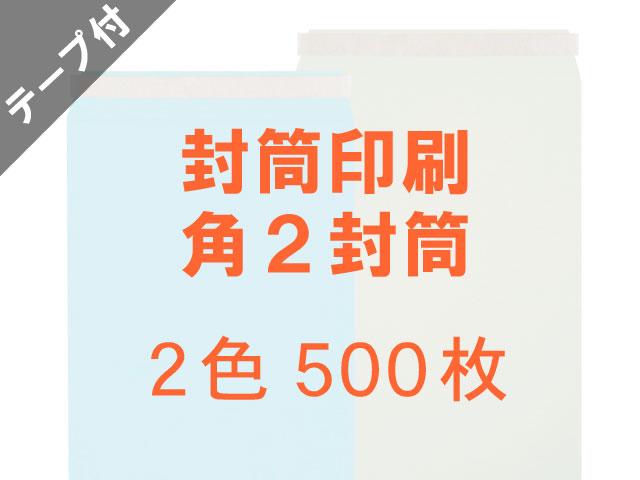 角2封筒 ソフトカラー100Lテープ付 ◎500枚 【印刷2色】 送料無料 /フォーマット注文
