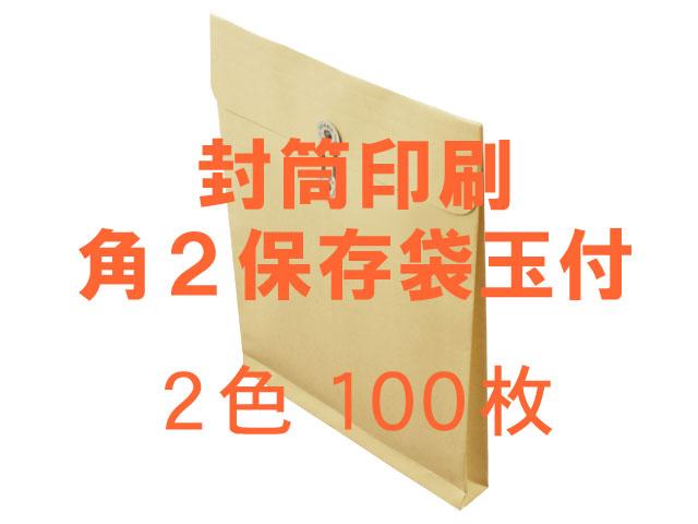 保存袋 角2封筒 クラフト120g 玉付 ◎印刷100枚 【 印刷2色】 送料無料 /フォーマット注文