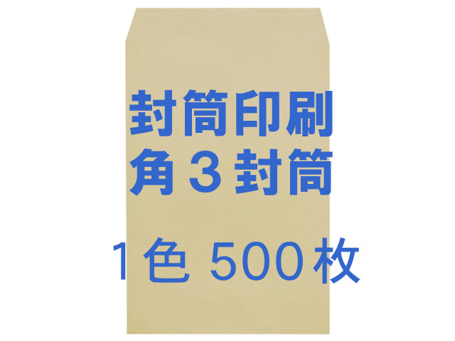 角3封筒 クラフト85L貼 ◎500枚 【印刷1色】 送料無料 /フォーマット注文