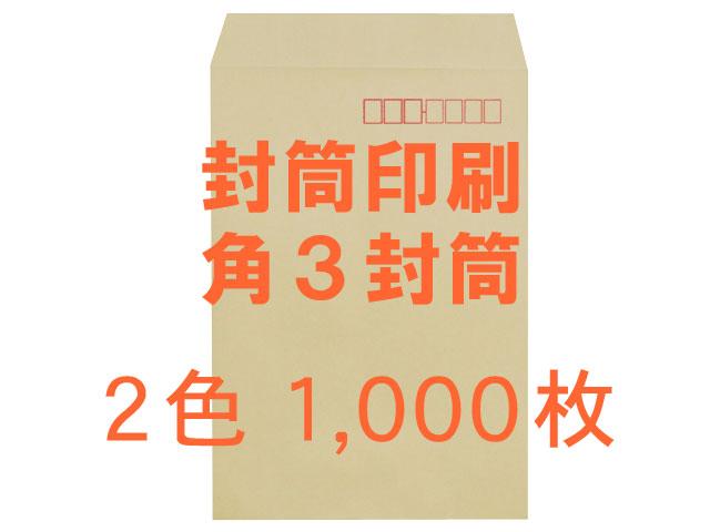 角3封筒 クラフト85L貼「郵便枠入」 ◎1,000枚 【赤枠(郵便枠)+印刷2色】   /フォーマット注文