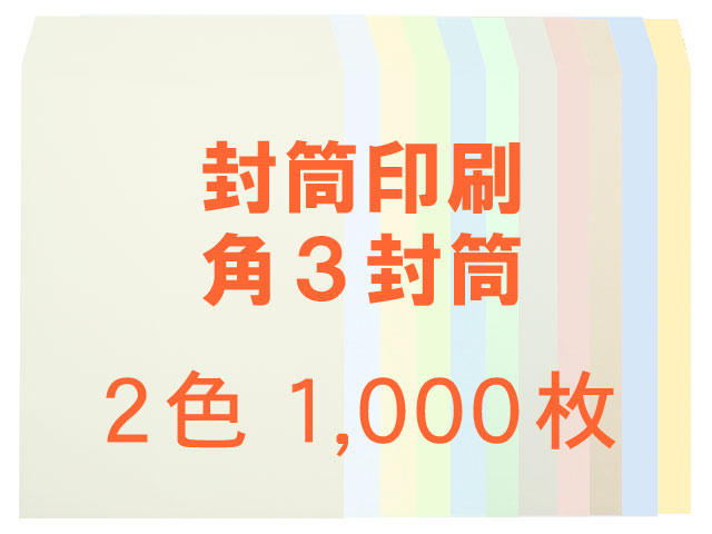 角3封筒 ソフトカラー100L貼 ◎1,000枚【印刷2色】 送料無料 /フォーマット注文