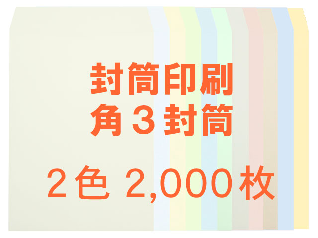 角3封筒 ソフトカラー100L貼 ◎2,000枚【印刷2色】 送料無料 /フォーマット注文