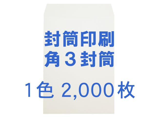 角3封筒 白菊(ホワイト) 80L貼 ◎2,000枚 ◎【印刷1色】 送料無料 /フォーマット注文