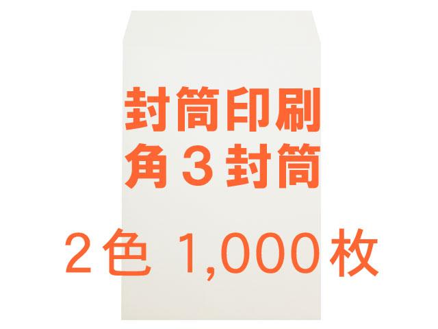 角3封筒 白菊(ホワイト) 80L貼 ◎1,000枚 ◎【印刷2色】 送料無料 /フォーマット注文