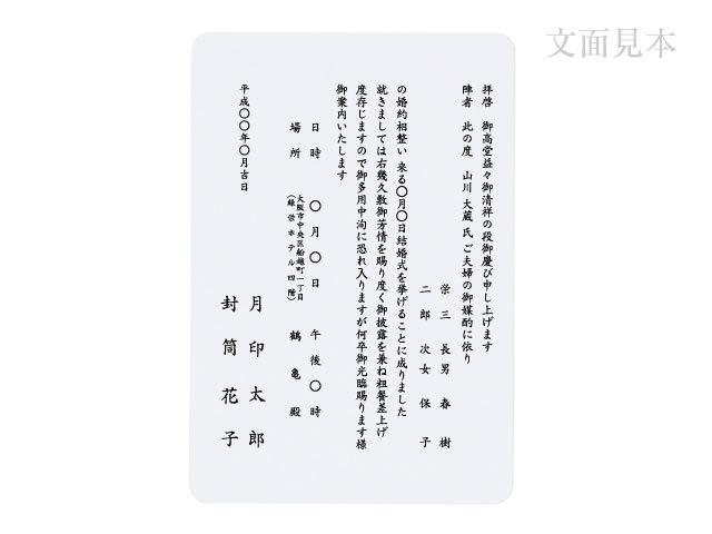 案内状 招待状 錦波 1号×1丁 /100枚 (ア48117) 単判カード-115mm×170mm