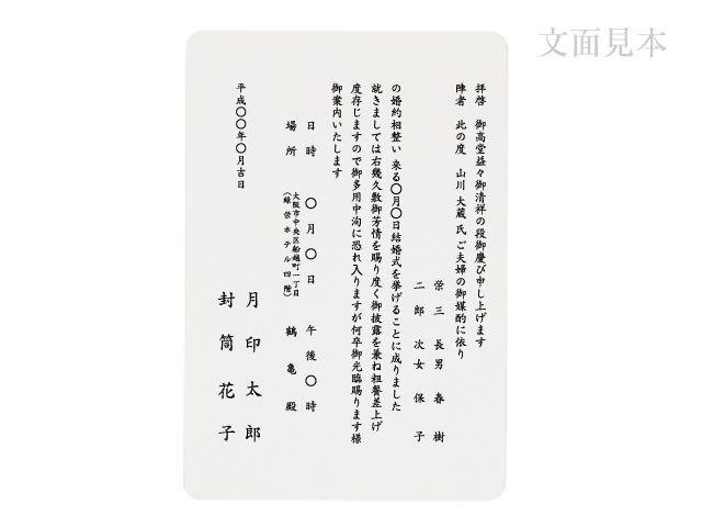 案内状 プリンター対応 2号1丁 / 500枚 (ア47841) マルチホワイト