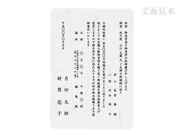 案内状 招待状 単判カード 白大礼2号×1丁/106mm×155mm 100枚(ア47217)