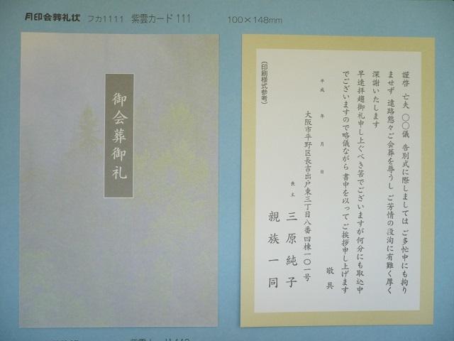 会葬礼状/紫雲カード111 /1,000枚(フカ1111)