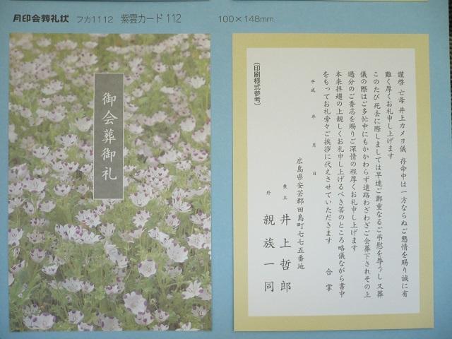 会葬礼状/紫雲カード112 /1,000枚(フカ1112)