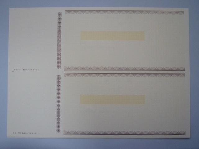 領収証RS-111(2丁判)文字な施策/500枚(RS2111)
