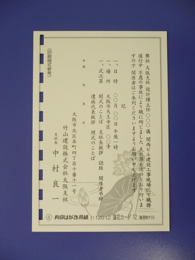 会葬礼状/蓮花細枠No12/1,000枚(ハ12012)
