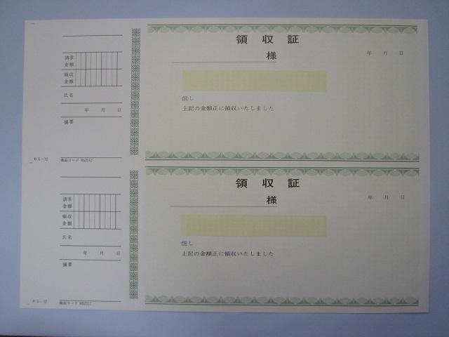 領収証RS-12(2丁判)/500枚(RS2012)