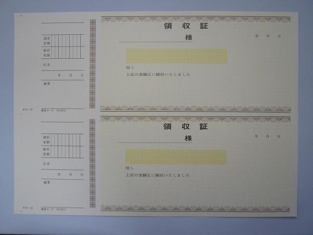 領収証RS-13(2丁判)/500枚(RS2013)