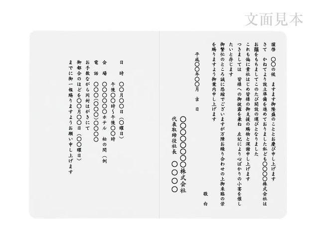 案内状 プリンター対応 2号2丁 / 500枚 (ア47842) マルチホワイト