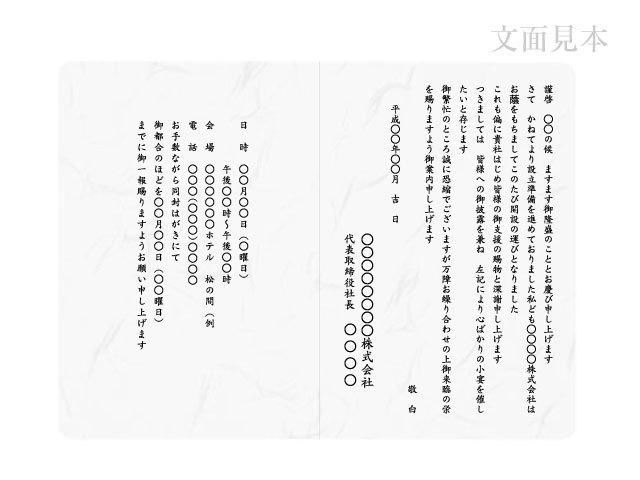 案内状 招待状 二つ折りカード 白大礼2号×2丁/212mm×155mm 100枚(ア47227)
