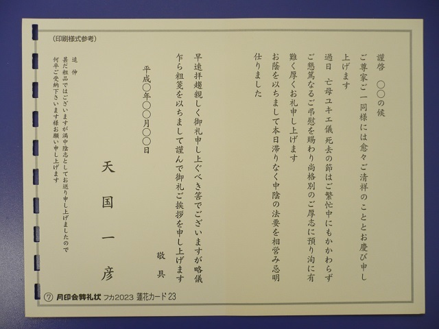 会葬礼状/紫雲カード23細枠/1,000枚(フカ2023)