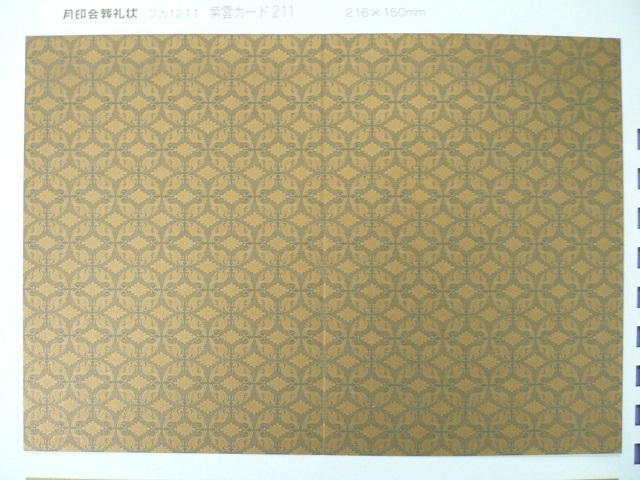 会葬礼状/紫雲カード211菊菱 /1,000枚(フカ1211)
