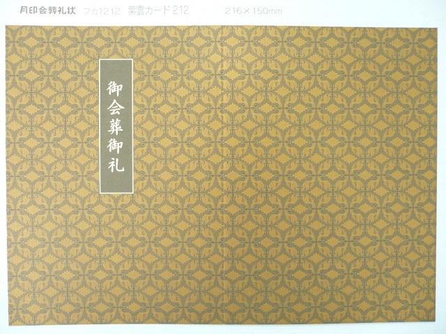 会葬礼状/紫雲カード212菊菱 /1,000枚(フカ1212)