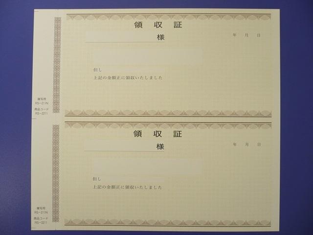 複写式領収証RS-211(2丁判)/500枚(RS2211)