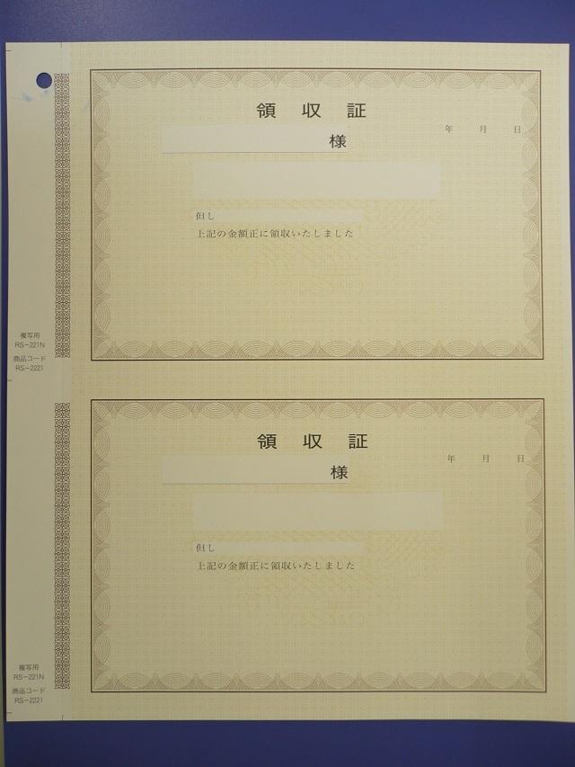 複写式領収証 大RS-221(2丁判)/500枚(RS2221)