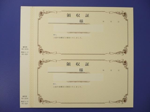複写式領収証RS-231(2丁判)/500枚(RS2231)