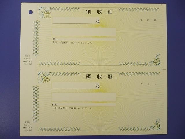 複写式領収証RS-241(2丁判)/500枚(RS2241)