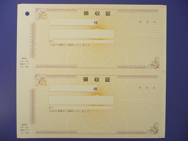 複写式領収証RS-242(2丁判)/500枚(RS2242)