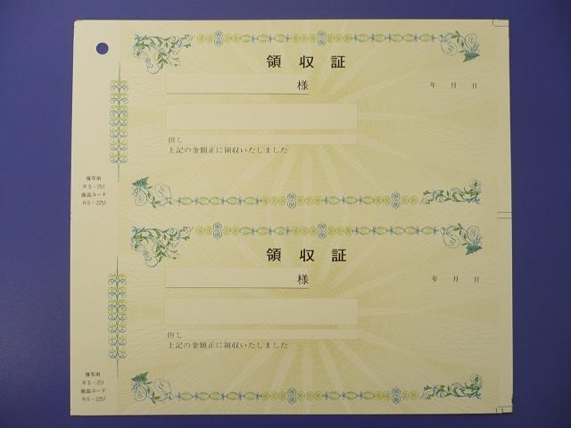 複写式領収証RS-251(2丁判)/500枚(RS2251)