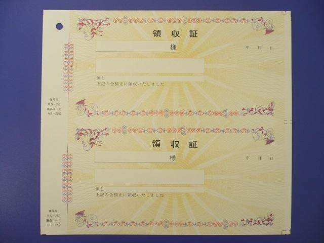 複写式領収証RS-252(2丁判)/500枚(RS2252)