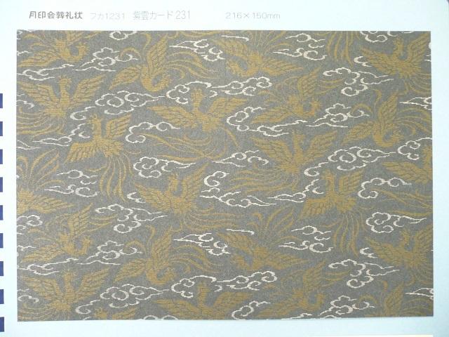 会葬礼状/紫雲カード231鳳凰/1,000枚(フカ1231)