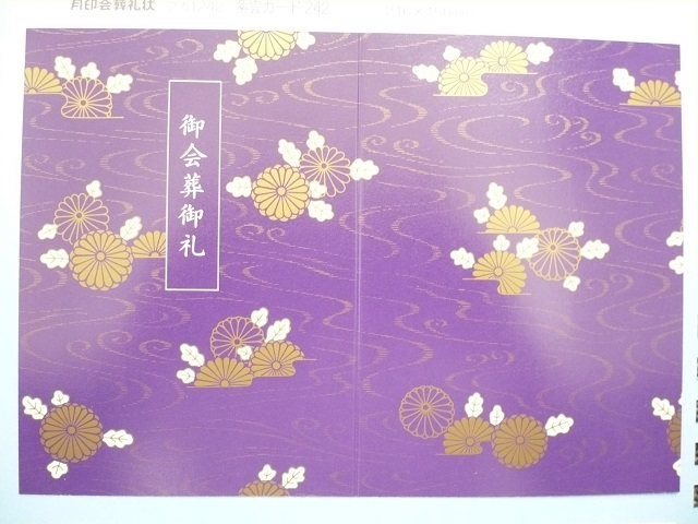 会葬礼状/紫雲カード242菊水/1,000枚(フカ1242)