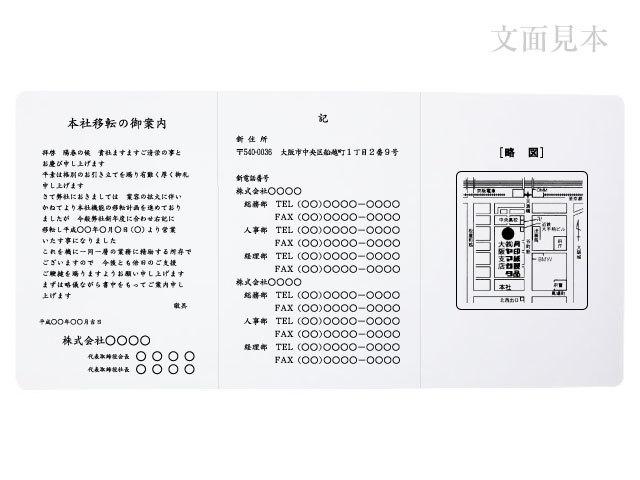 案内状 招待状 錦波 2号×3丁/ 100枚 (ア48237) 三つ折りカード-318mm×155mm