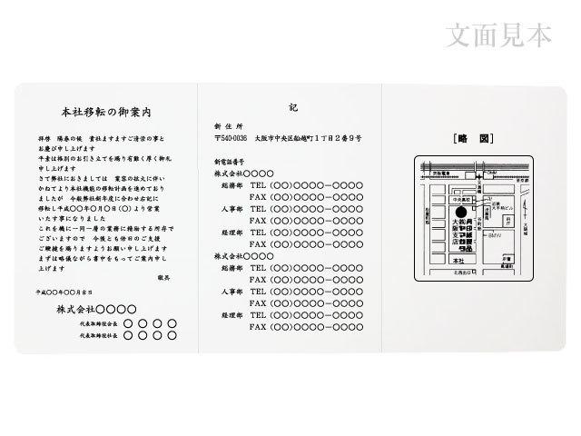 案内状 プリンター対応 2号3丁 / 500枚 (ア47843) マルチホワイト