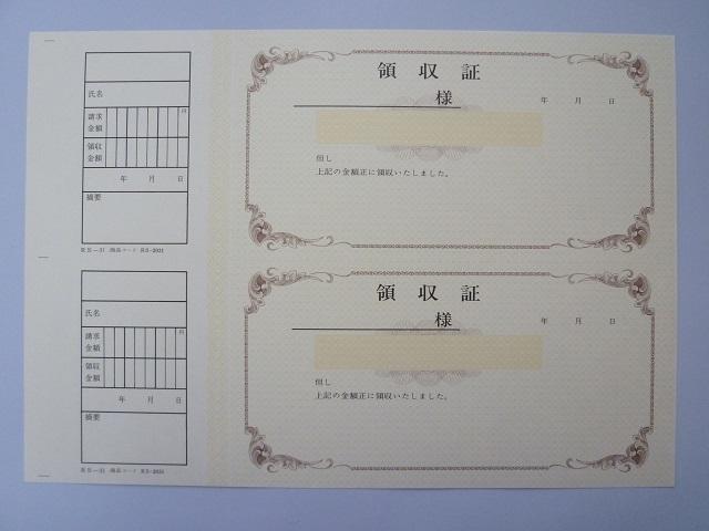 領収証RS-31(2丁判)小切手判/500枚(RS2031)