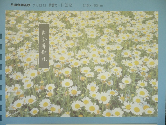 会葬礼状/紫雲カード3212小菊/1,000枚(フカ3212)