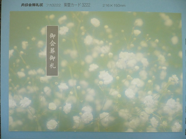 会葬礼状/紫雲カード3222かすみ草/1,000枚(フカ3222)