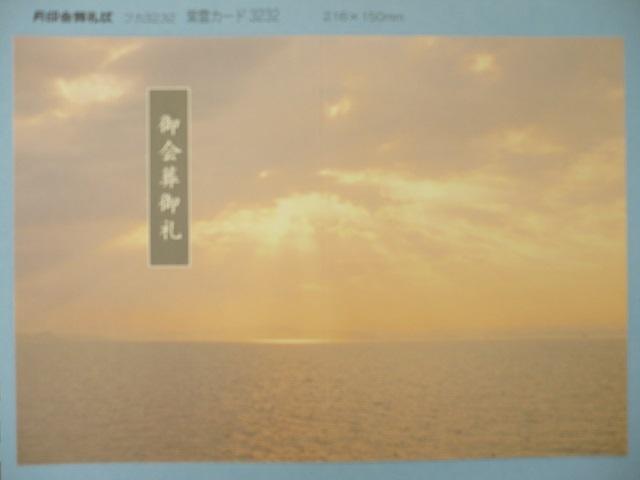 会葬礼状/紫雲カード3232静寂/1,000枚(フカ3232)