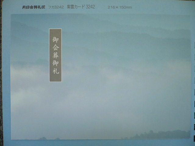 会葬礼状/紫雲カード3242静山/1,000枚(フカ3242)