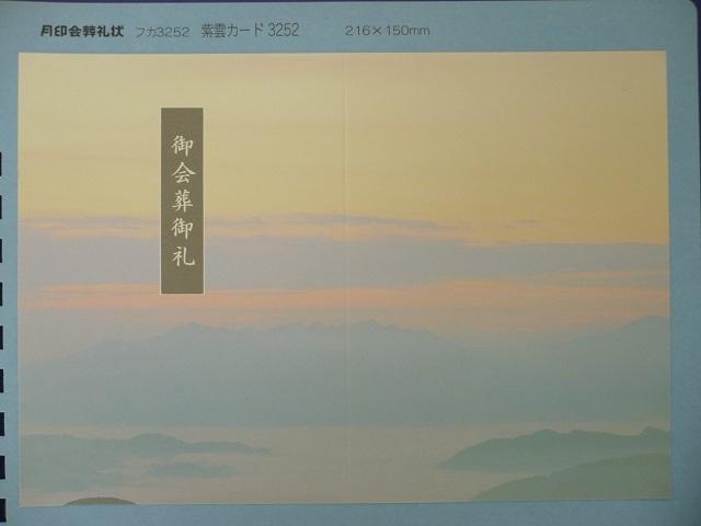 会葬礼状/紫雲カード3252雲海/1,000枚(フカ3252)