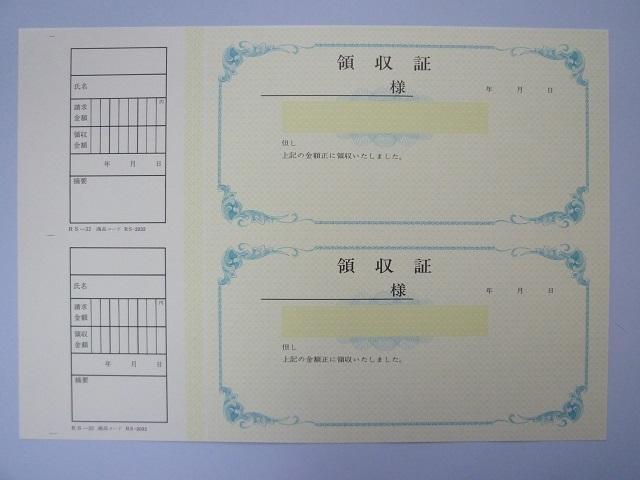 領収証RS-32(2丁判)小切手判/500枚(RS2032)