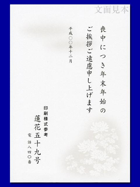 喪中/ケント紙(厚口)「大輪菊・59」/100枚(ハ11059)